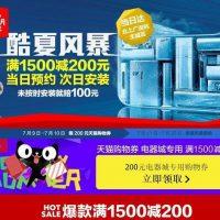 促销活动:天猫电器城 酷夏风暴大促 分会场汇总 20积分抽取1500减200元优惠券好去处