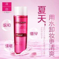 日本HANAJIRUSHI花印 卸妆水脸部温和清洁卸妆油眼部唇部卸妆乳深层清洁卸妆液99ml