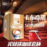 云潞 卡布奇诺速溶三合一咖啡粉50条700克云南小粒咖啡 +送杯勺