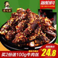 老川东 麻辣牛肉干200g 四川特产好吃的美食小吃零食品 3口味可选