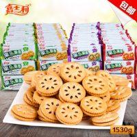 嘉士利 独立小包装果乐果香综合家庭大礼包1530g夹心饼干 休闲零食