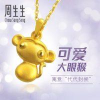周生生 珠宝足金大眼猴黄金猴子吊坠首饰品 男女款 39099P计价1.59克(含工费70元)