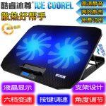 ICE COOREL酷睿冰尊 N106笔记本散热器14寸15.6寸联想华硕戴尔电脑散热底座垫支架