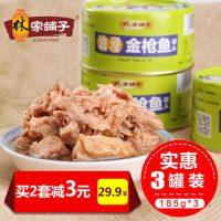 林家铺子 金枪鱼罐头油浸即食鱼罐头海鲜吞拿鱼罐头鱼185g*4罐