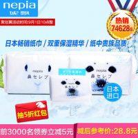 日本进口Nepia妮飘 鼻手帕纸 柔软保湿便携式纸巾 2层*16包
