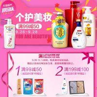 促销活动:天猫超市迎国庆 个护清洗 满99减50元/199减100元