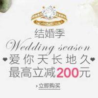 促销活动:亚马逊中国 婚庆季 珠宝首饰 爱你天长地久