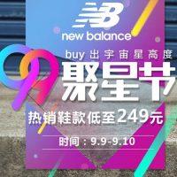 聚划算 99聚星节 天猫New Balance旗舰店 NB跑步鞋 热销鞋款