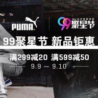 聚划算 天猫PUMA彪马官方店 99聚星节 新品钜惠 多款好价