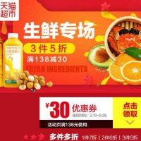 促销活动:天猫超市 华北华南站 生鲜专场促销