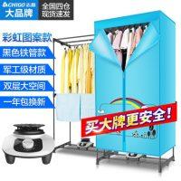 Chigo志高 ZG09D干衣机家用节能省电烘干机衣服速干衣小型风干机迷你烘衣机架