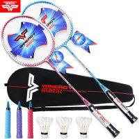 威耐尔 正品超轻羽毛球拍2支装家庭情侣款 超钢性复合球拍 送3个羽毛球+拍套