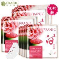 Franic法兰琳卡 补水保湿套装护肤品女控油美白学生水乳液化妆品