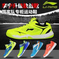 Lining李宁 谌龙羽毛球鞋 女鞋男鞋透气减震防滑新款训练运动鞋AYZK0031 多款可选
