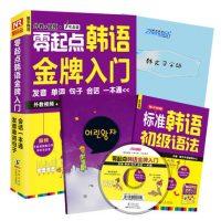 零起点韩语金牌入门 韩语自学教材书籍 从零开始学韩语口语发音单词标准韩国语初级教程学习韩文书
