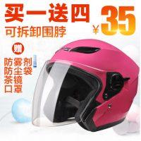 DFG 摩托车头盔男女电动车头盔四季冬季防雾半盔防晒安全帽 多款可选