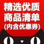 天猫淘宝 精选优质商品清单(内含优惠券)更新至2017-12-25.xls 官方下载链接地址汇总