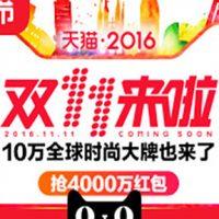 2016天猫双11来啦 11.11全球狂欢节时尚主会场 附预售汇总+精选优质商品清单+双11爆款清单