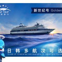 天海邮轮-新世纪号 上海-济州+釜山 6天5晚 (11月-明年3月)多航期可选