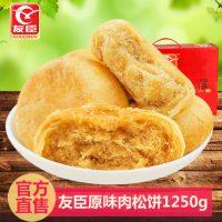 友臣 金丝肉松饼整箱1.25kg原味传统糕点闽台特产休闲零食小吃