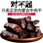 穆氏傻子王 内蒙古特产正宗风干牛肉干独立包装 手撕牛肉干250g零食
