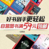 好消息!亚马逊中国网站实行新的包邮政策 自营图书满59元包邮