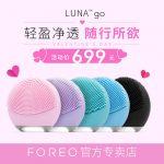 FOREO LUNA GO 露娜便携式旅行电动毛孔清洁硅胶洗脸洁面仪美容仪 5色可选
