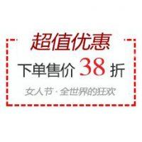 促销活动:亚马逊中国 箱包全场欢庆38女人节 箱包全线商品 超值优惠