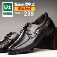 木林森男鞋 2017春季新品商务休闲皮鞋 男士真皮单鞋 低帮鞋 2款2色可选