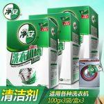 净安 洗衣机槽清洁剂清洗剂全自动滚筒内筒波轮除垢剂清理粉 100g*3袋*3件