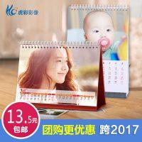 虎彩 2017台历定制宝宝照片订做DIY创意个性日历制作企业年历2016