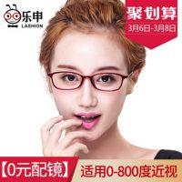lashion乐申 眼镜框女韩版潮 复古近视眼镜女 超轻全框配成品平光眼睛框眼镜架(含镜片) 多款可选