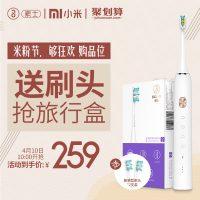小米生态链 素士 X3白金升级版 电动牙刷 成人充电式自动震动声波电动牙刷 智能家用