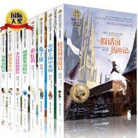 国际大奖儿童文学小说套装8册故事书 学生课外阅读书籍课外书必读