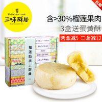 三味酥屋 榴莲酥饼360g 好吃的零食大礼包茶点糕点食品小吃 厦门鼓浪屿特产