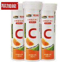 易加能 甜橙维生素C泡腾片 VC成人儿童维C 10片*3瓶