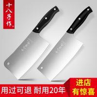 十八子作 SY1442菜刀套装 厨房家用不锈钢组合套刀 厨刀切片刀砍骨刀刀具