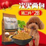利美 狗粮泰迪比熊贵宾博美雪纳瑞金毛 幼犬成犬小型犬通用型天然粮5斤