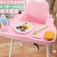 沅夕贝尔 加大婴儿童餐桌椅宝宝餐椅多功能BB座椅子凳式可拆调节便携吃饭椅