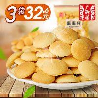 广御园 鸡蛋饼干408g 蛋蛋仔香脆曲奇饼干儿童饼干小吃休闲零食