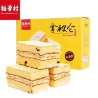稻香村 拿破仑蛋糕早餐奶油面包零食大礼包好吃的糕点食品整箱700g