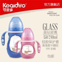CUTE BABY可爱多 婴儿玻璃奶瓶防摔硅胶套宽口径防胀气带手柄新生儿婴儿用品240ml