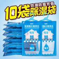 欧克乐 除湿剂衣柜可挂式除湿袋房间防霉盒干燥剂防潮剂室内吸湿剂10包
