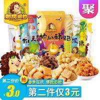 刺猬阿甘 零食大礼包10包715g 甜甜圈锅巴膨化零食聚会装整箱