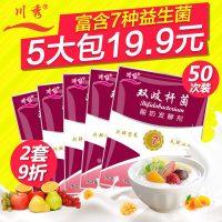 川秀 双歧杆菌7菌粉乳酸菌酸奶发酵剂酸奶粉益生菌酸奶发酵菌5大包50g