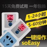 普彩 P07升级款 定时插座电动车手机充电定时器 智能家用倒计时开关自动断电插座