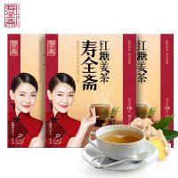 寿全斋 小s推荐红糖姜茶 生姜红糖姜汁红糖老姜汤大姨妈姜母茶120g*3盒