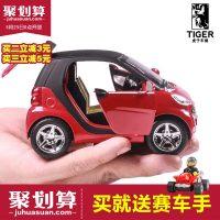 万宝 620D 仿真奔驰smart合金车模 儿童玩具车回力车玩具汽车男孩小汽车模型 送赛车手