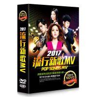 正版汽车载DVD碟片2017流行音乐歌曲 高清MV视频汽车非cd光盘唱片