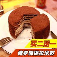 双山 提拉米苏蛋糕 俄罗斯原装进口 早点蜂蜜蛋糕500克 买2送1